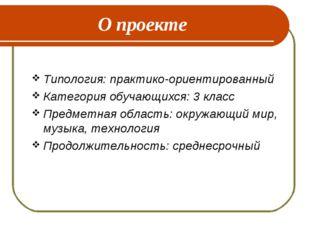 О проекте Типология: практико-ориентированный Категория обучающихся: 3 класс