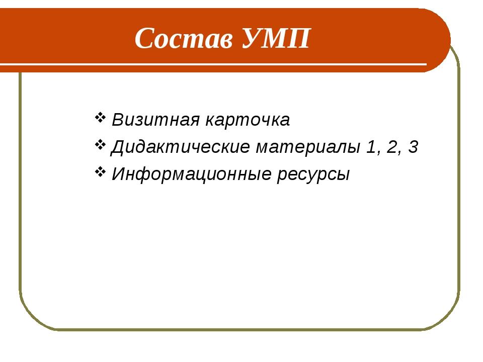 Состав УМП Визитная карточка Дидактические материалы 1, 2, 3 Информационные р...