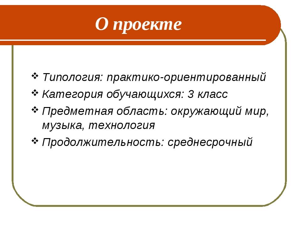 О проекте Типология: практико-ориентированный Категория обучающихся: 3 класс...