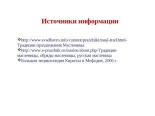 Источники информации http://www.svadbavrn.info/content/prazdniki/masl-trad.ht