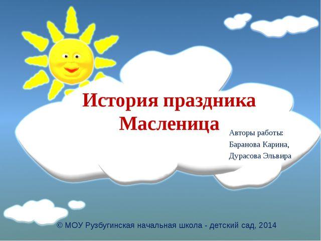 История праздника Масленица Авторы работы: Баранова Карина, Дурасова Эльвира...