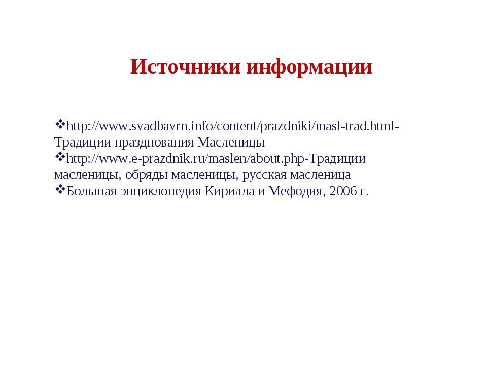 Источники информации http://www.svadbavrn.info/content/prazdniki/masl-trad.ht...