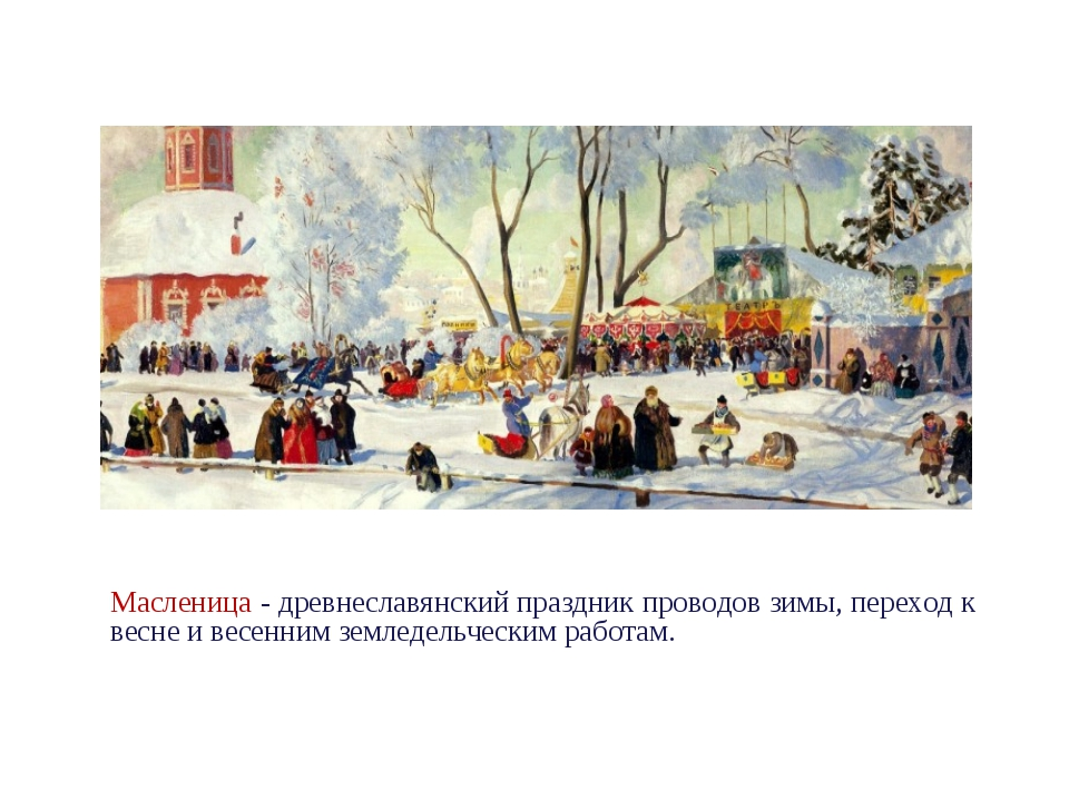 . Масленица - древнеславянский праздник проводов зимы, переход к весне и весе...