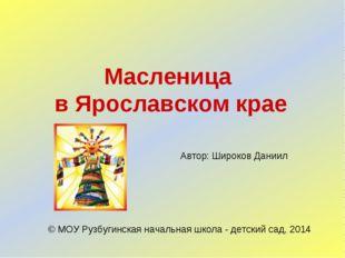 Масленица в Ярославском крае Автор: Широков Даниил © МОУ Рузбугинская начальн