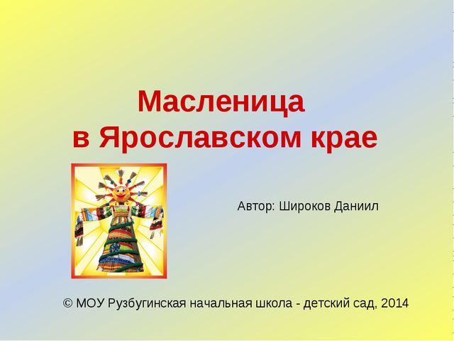 Масленица в Ярославском крае Автор: Широков Даниил © МОУ Рузбугинская начальн...