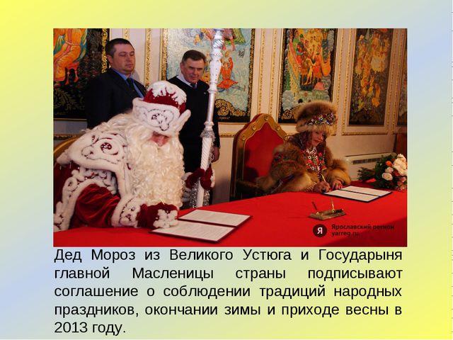 Дед Мороз из Великого Устюга и Государыня главной Масленицы страны подписываю...