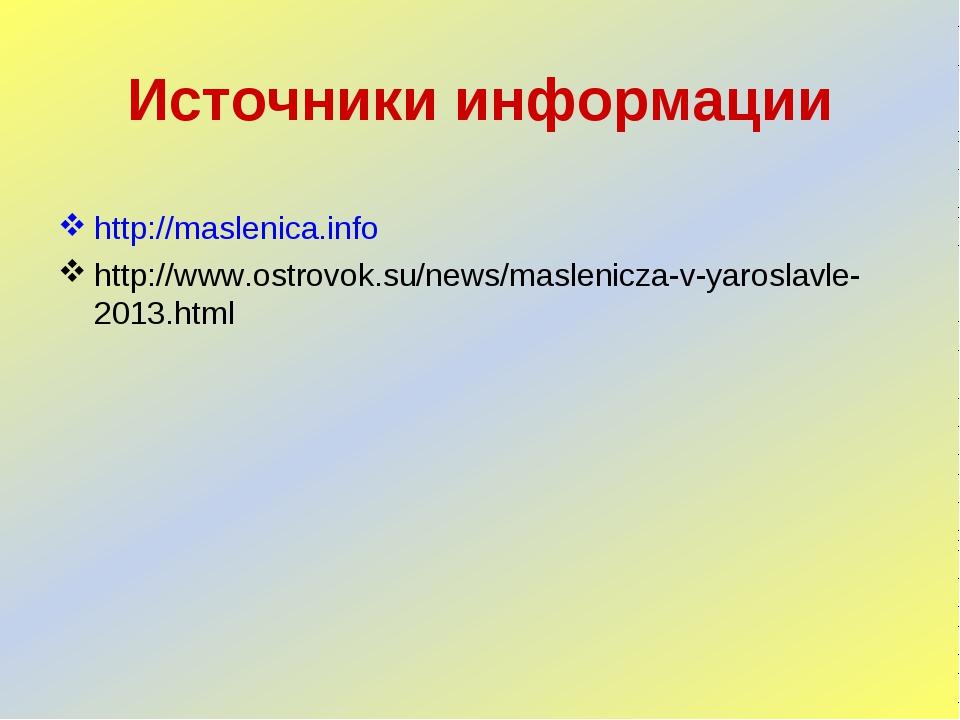 Источники информации http://maslenica.info http://www.ostrovok.su/news/maslen...