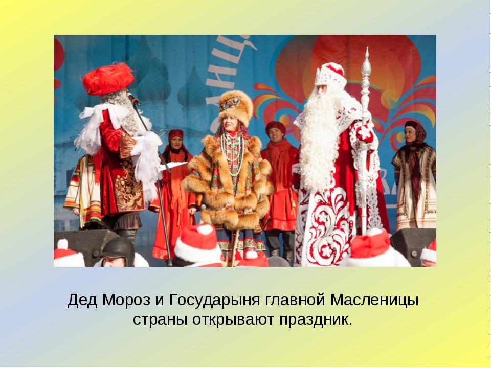 Дед Мороз и Государыня главной Масленицы страны открывают праздник.