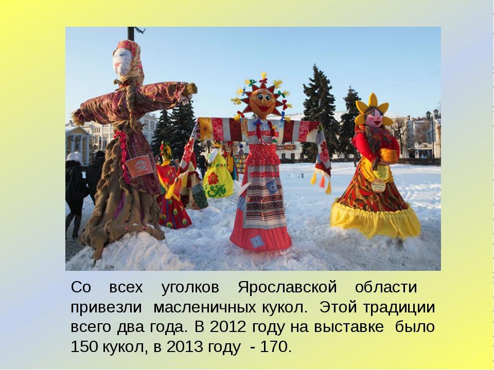 Со всех уголков Ярославской области привезли масленичных кукол. Этой традиции...
