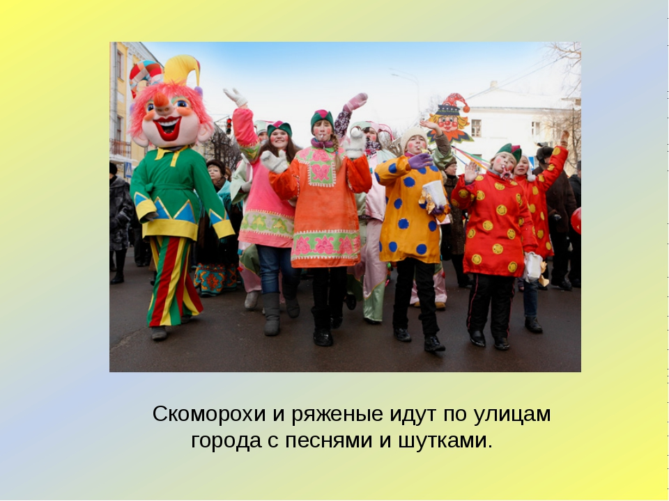 Скоморохи и ряженые идут по улицам города с песнями и шутками.