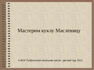 Мастерим куклу Масленицу © МОУ Рузбугинская начальная школа - детский сад, 20