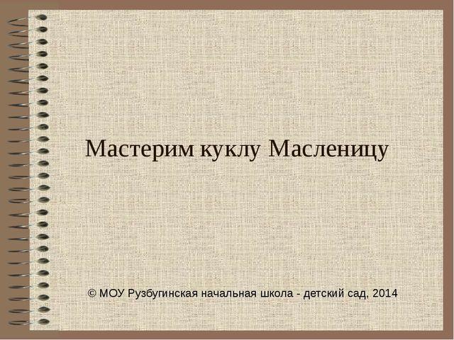 Мастерим куклу Масленицу © МОУ Рузбугинская начальная школа - детский сад, 20...