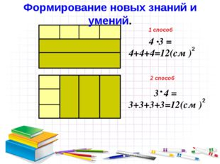 1 способ 2 способ 4 3 = 4+4+4=12(см ) 3 4 = 3+3+3+3=12(см ) 2 2 Формирование