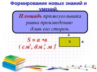 Площадь прямоугольника равна произведению длин его сторон. а в S S = а в ( см
