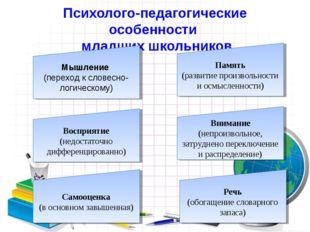 Психолого-педагогические особенности младших школьников Мышление (переход к с