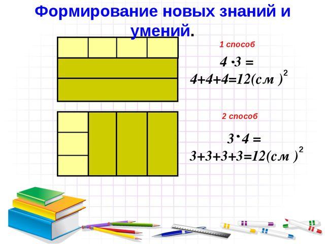 1 способ 2 способ 4 3 = 4+4+4=12(см ) 3 4 = 3+3+3+3=12(см ) 2 2 Формирование...