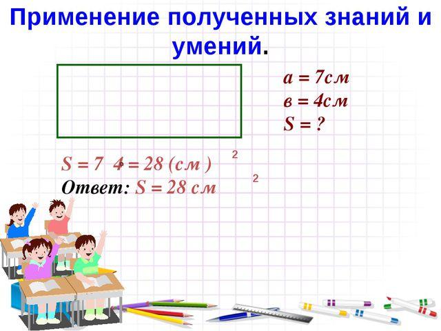 а = 7см в = 4см S = ? S = 7 4 = 28 (см ) Ответ: S = 28 см 2 2 Применение полу...