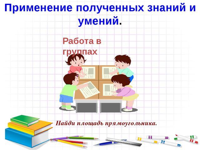 Найди площадь прямоугольника. Применение полученных знаний и умений. Работа в...