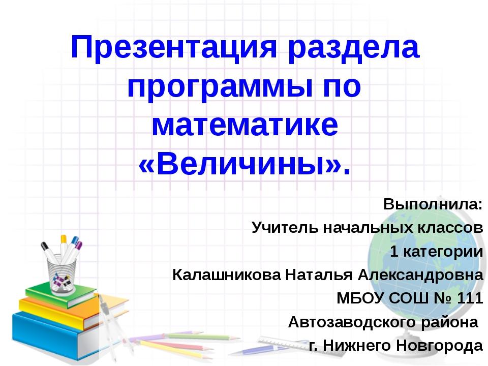 Презентация раздела программы по математике «Величины». Выполнила: Учитель на...