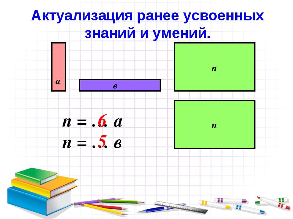 n n а в n = … а п = … в 6 5 Актуализация ранее усвоенных знаний и умений.