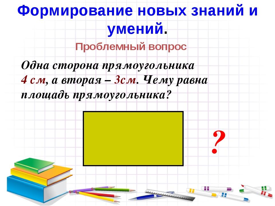 Одна сторона прямоугольника 4 см, а вторая – 3см. Чему равна площадь прямоуго...