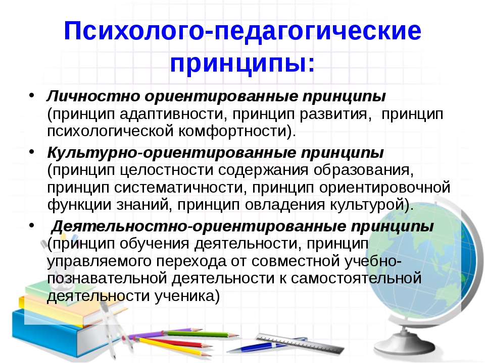 Психолого-педагогические принципы: Личностно ориентированные принципы (принци...