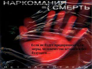 Если не будут предприниматься меры, человечество останется без будущего…