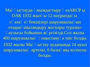 Маңғыстауда ұжымдастыру ҚазАКСР ы ОАК 1932 жылғы 12 наурыздағы «Қазақ еңбекш