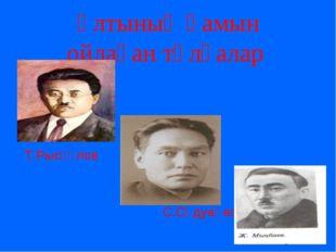 Ұлтының қамын ойлаған тұлғалар Т.Рысқұлов С.Сәдуақасов