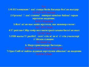 Тест 1.Ф.И.Голощекин Қазақстанда билік басында болған жылдар: А) 1925-1933 ж