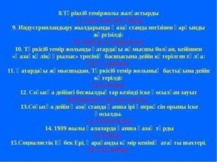 8.Түріксіб теміржолы жалғастырды С) Орта Азия мен Сібірді 9. Индустрияландыру