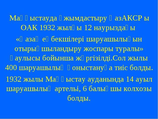 Маңғыстауда ұжымдастыру ҚазАКСР ы ОАК 1932 жылғы 12 наурыздағы «Қазақ еңбекш...