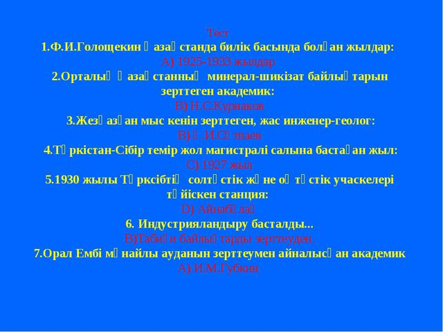 Тест 1.Ф.И.Голощекин Қазақстанда билік басында болған жылдар: А) 1925-1933 ж...