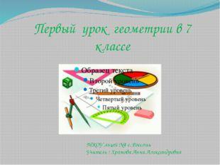 Первый урок геометрии в 7 классе МКОУ лицей №4 г. Россошь Учитель : Хромова А