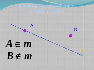 Взаимное расположение точек и прямых А В m