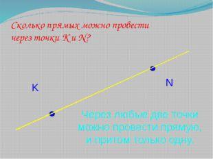 Сколько прямых можно провести через точки К и N? K N Через любые две точки мо