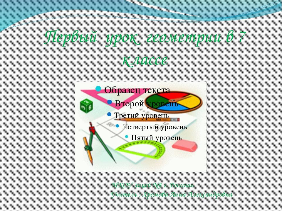 Первый урок геометрии в 7 классе МКОУ лицей №4 г. Россошь Учитель : Хромова А...