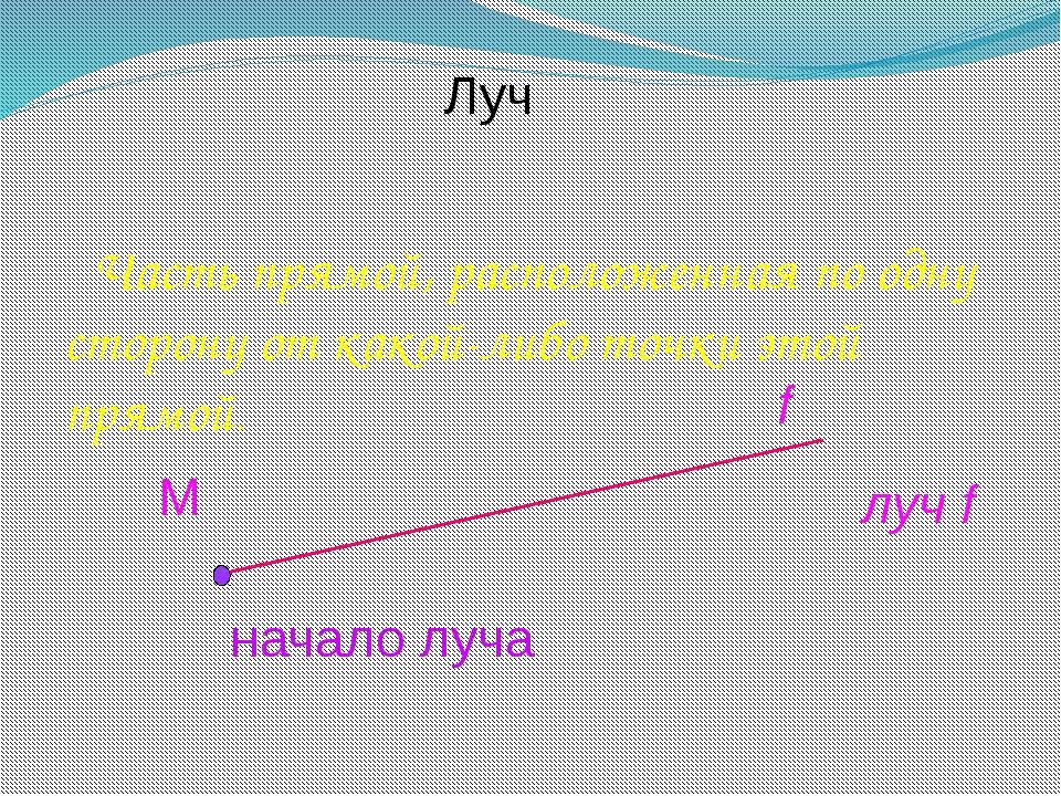 Часть прямой, расположенная по одну сторону от какой-либо точки этой прямой....