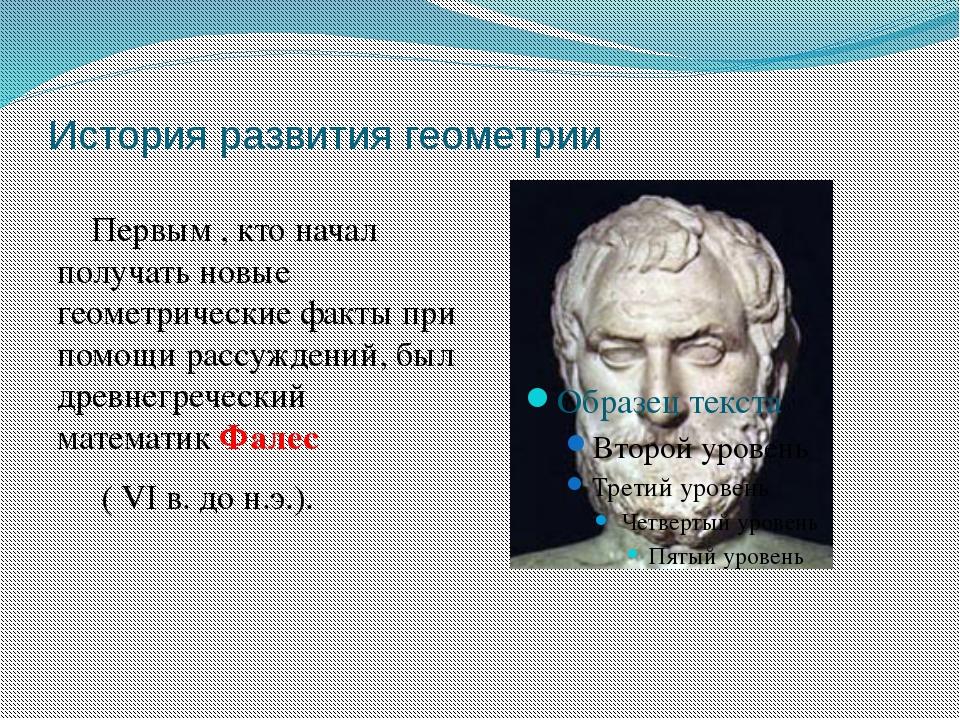 История развития геометрии Первым , кто начал получать новые геометрические ф...