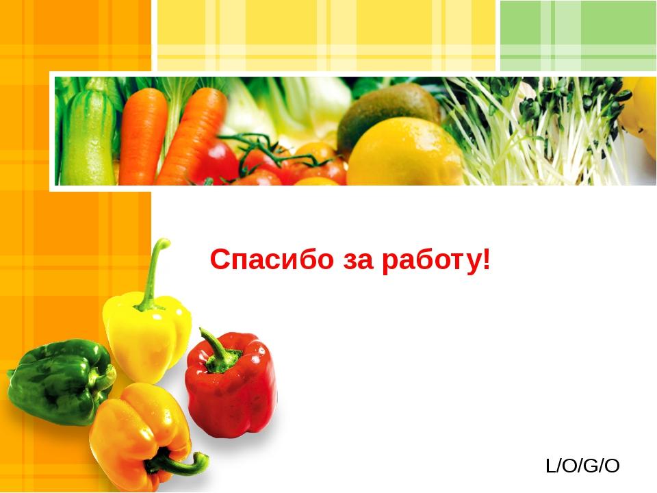 Спасибо за работу! L/O/G/O