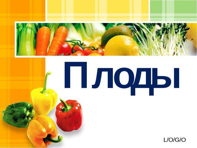 Плоды L/O/G/O