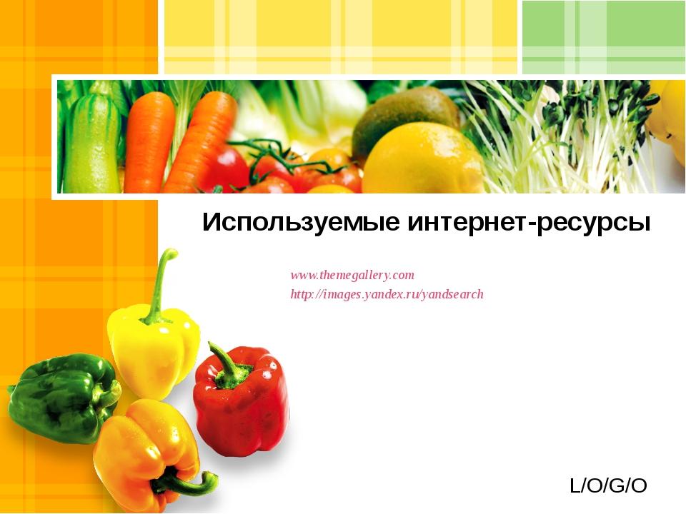 Используемые интернет-ресурсы www.themegallery.com http://images.yandex.ru/ya...