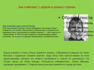 Как отмечают 1 апреля в разных странах Как отмечают день смеха в России В Рос