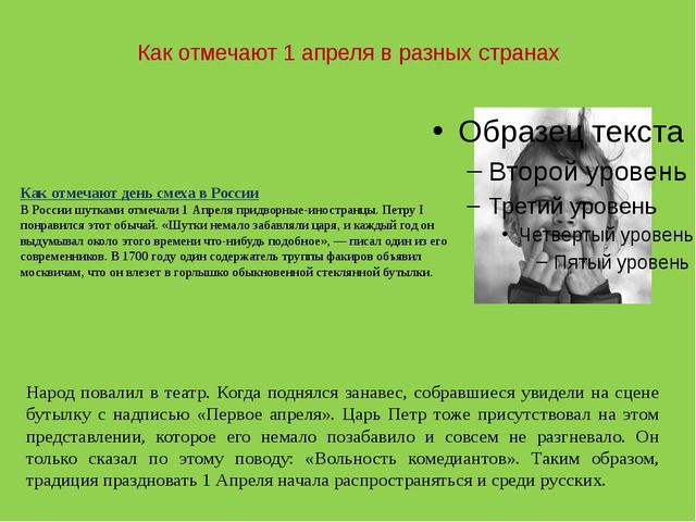 Как отмечают 1 апреля в разных странах Как отмечают день смеха в России В Рос...
