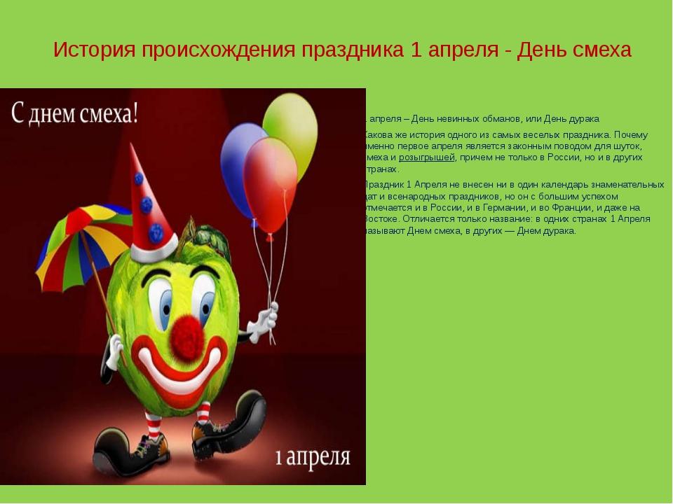 История происхождения праздника 1 апреля - День смеха 1 апреля – День невинны...