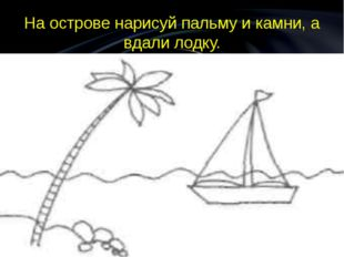 На острове нарисуй пальму и камни, а вдали лодку.