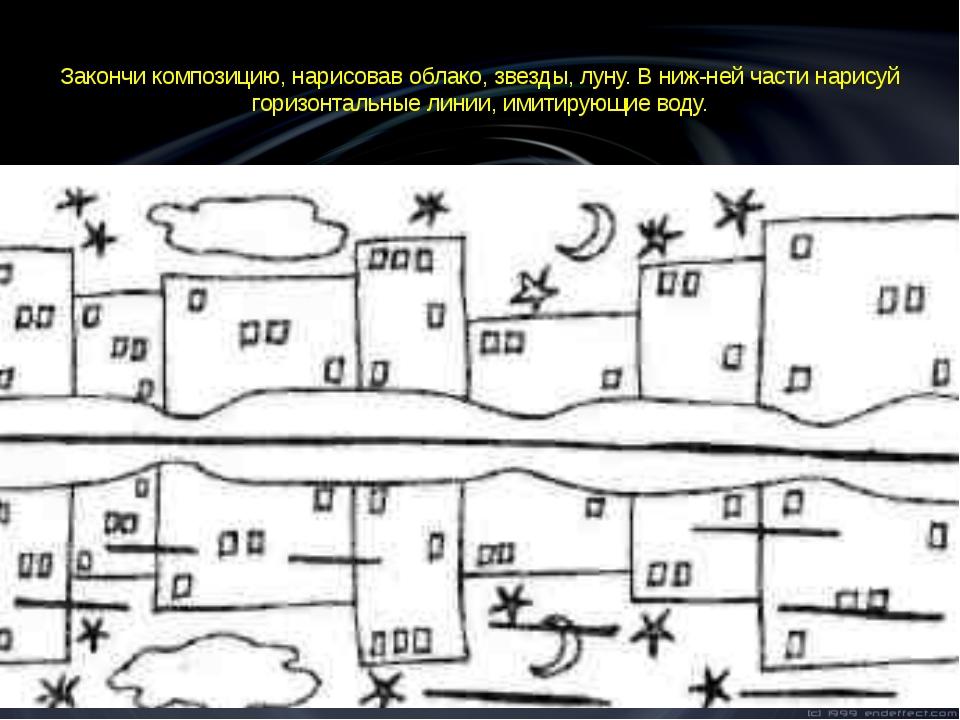 Закончи композицию, нарисовав облако, звезды, луну. В нижней части нарисуй г...