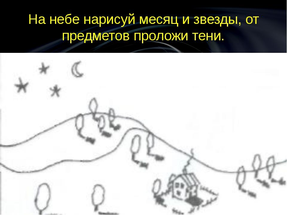 На небе нарисуй месяц и звезды, от предметов проложи тени.