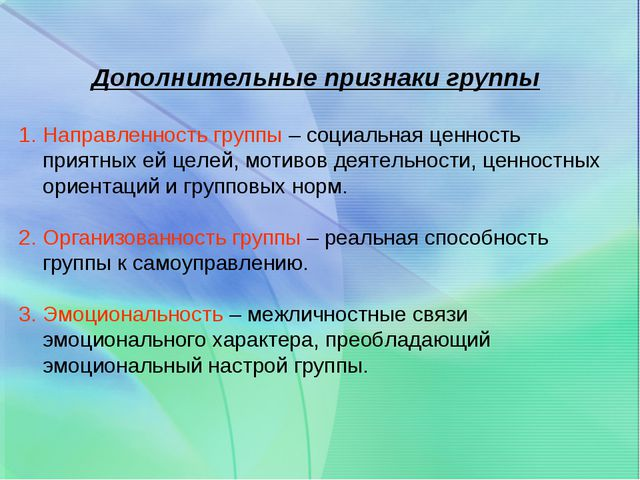 Дополнительные признаки группы Направленность группы – социальная ценность п...
