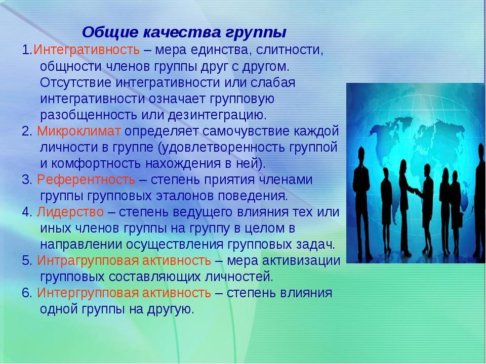 Общие качества группы 1.Интегративность – мера единства, слитности, общности...